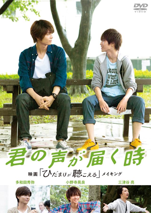 ENG SUB] Hidamari Ga Kikoeru (ひだまりが聴こえる) - World of Happiness